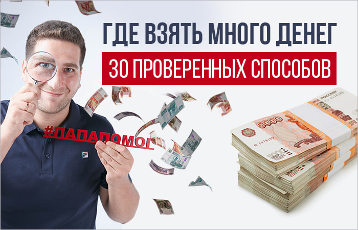 Где занять денег