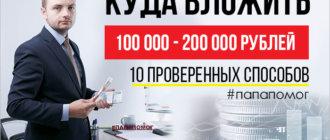 Куда вложить 100000 - 200000 рублей