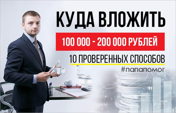 Куда вложить 100 000 — 200 000 рублей — 10 проверенных способов + советы как не попасть на мошенников