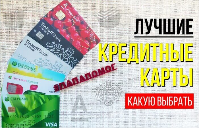какую кредитную карту выбрать для путешествий