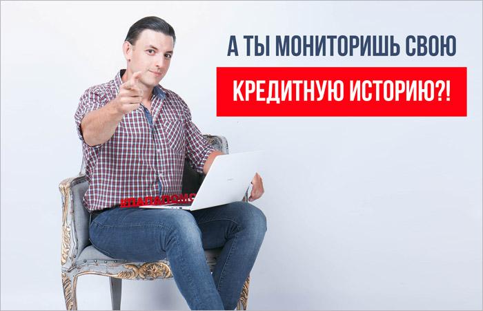 Монитоинг кредитной истории