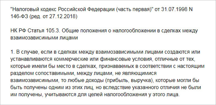 НК РФ ст. 105.3