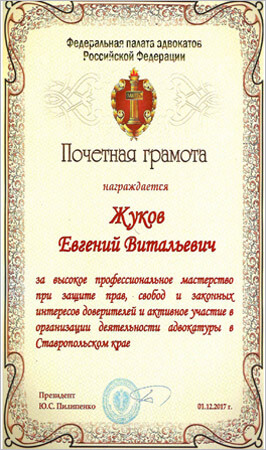 Почетная грамота Е. Жуков