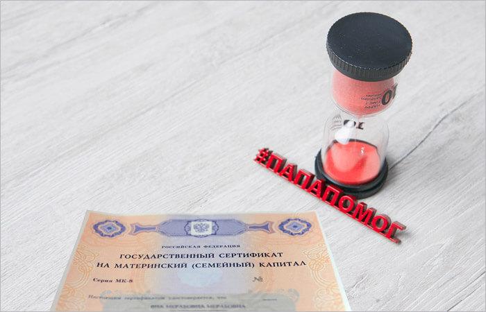 Получение сертификата на маткапитал