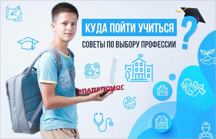 Куда пойти учиться — ТОП самых выгодных профессий и направлений + альтернатива гос. образованию