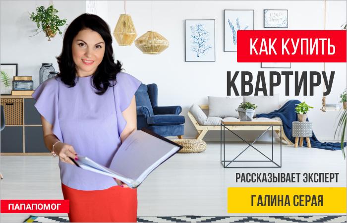 Как купить квартиру без риелтора — пошаговая инструкция от эксперта по недвижимости + советы, как не попасть на мошенников