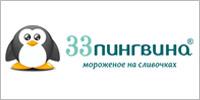 33 пингвина логотип