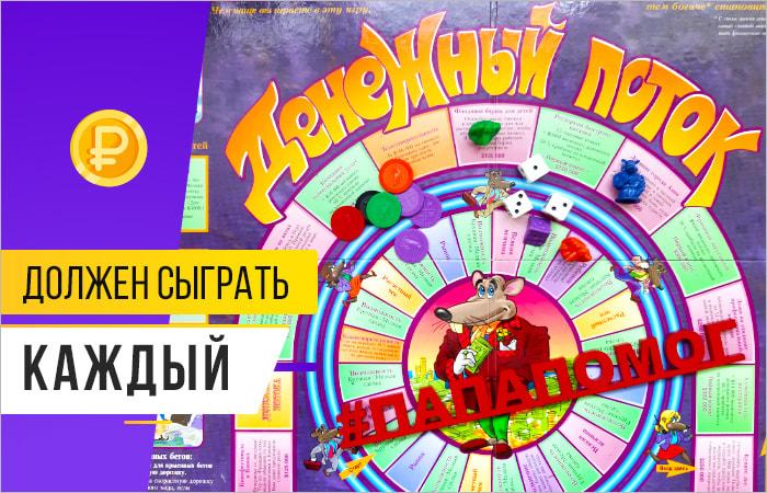 Игра Роберта Кийосаки «Денежный поток» — зачем в нее играть?