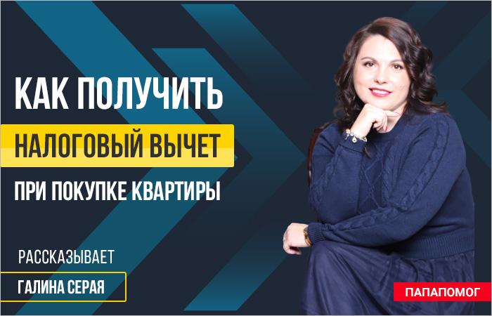 Как получить 260 тыс. рублей от государства при покупке квартиры – инструкция от эксперта