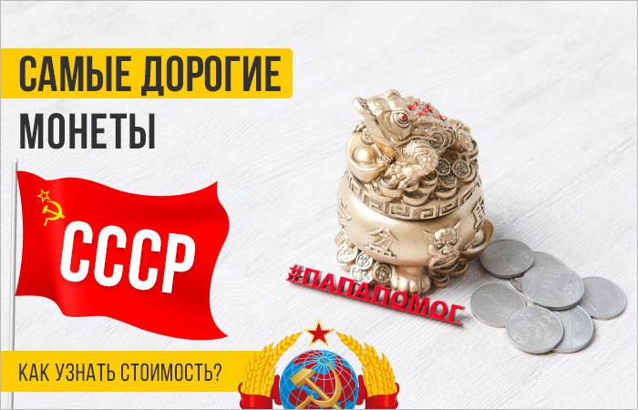 Как найти самые дорогие монеты СССР и куда их можно сдать