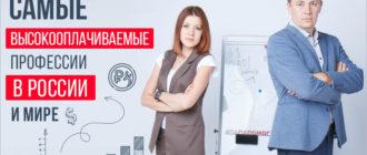 Самые высокооплачиваемые профессии в России и мире