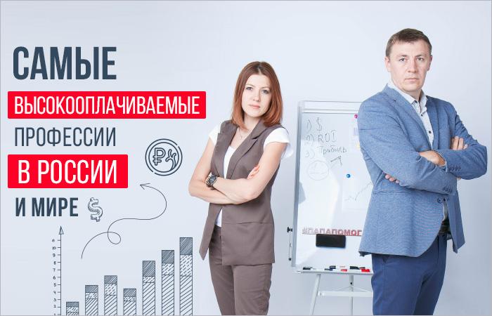 Какие самые высокооплачиваемые профессии в России и мире + как стать профи и много зарабатывать