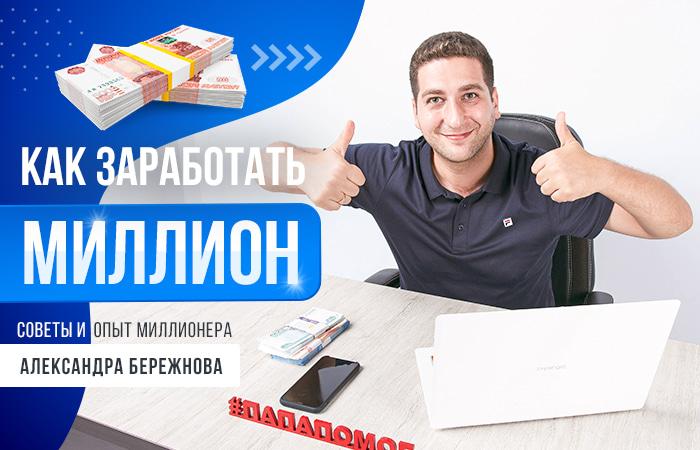 Как заработать миллион рублей за месяц – опыт и советы миллионера