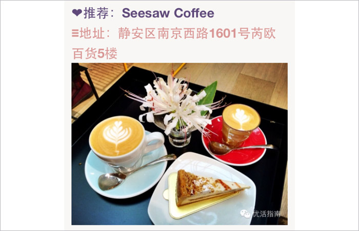 Реклама у блогеров в Китае