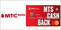 МТС банк карта кэшбэк